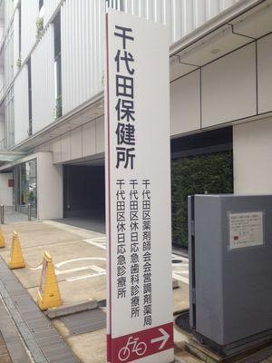 千代田保健所2.jpg