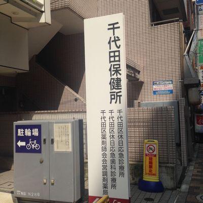 千代田保健所3.JPG