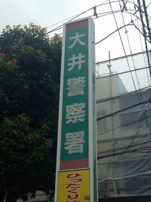 大井警察署2.jpg