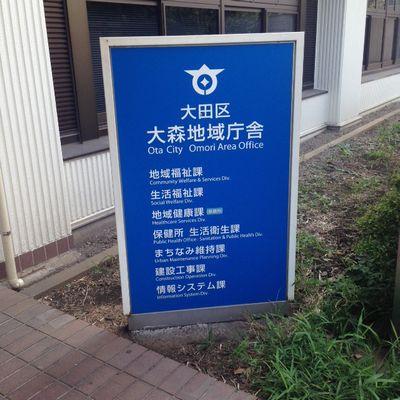 大田保健所.JPG