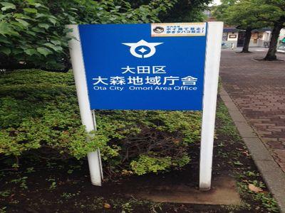 大田区保健所2.jpg