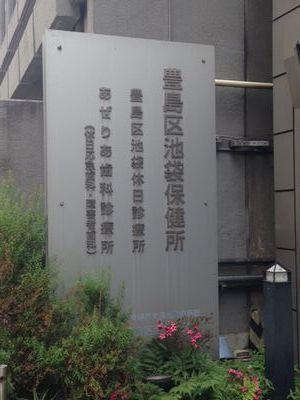 池袋保健所編集.jpg