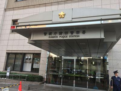 蒲田警察署.JPG