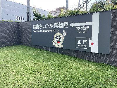 造幣さいたま博物館.jpg