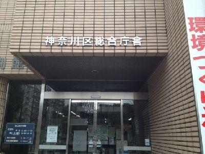 1.23KANAGAWAHO.jpg