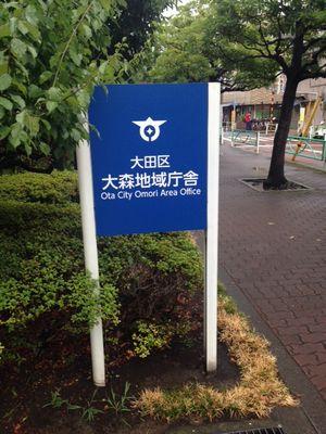 17大田保健所.JPG