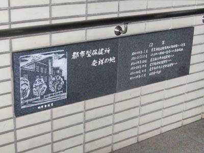 HokenjoTosigata944.jpg
