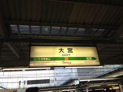 oomiyaeki.jpg