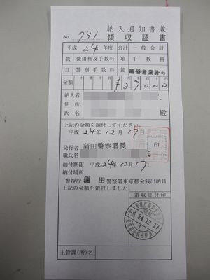 ryousyuukama1.jpg